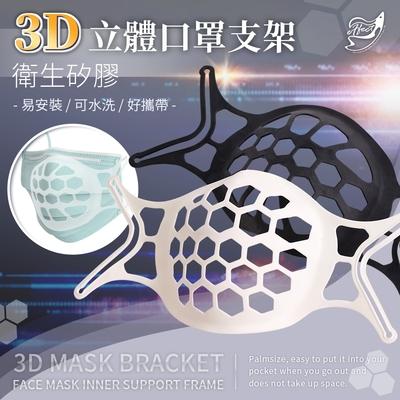 【Effect】防疫必備防悶透氣3D立體口罩支架 ( 3入組/2色任選)
