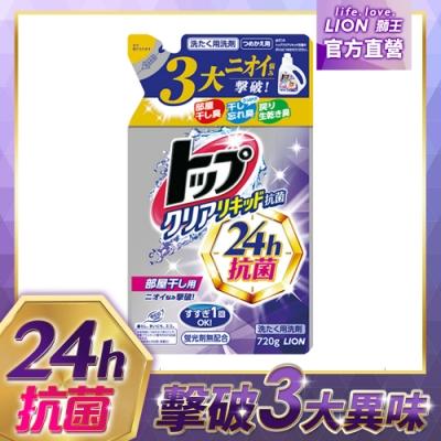 日本獅王LION 抗菌濃縮洗衣精補充包 720g