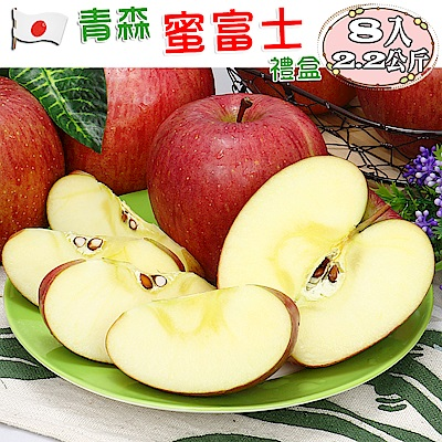 愛蜜果 日本青森蜜富士蘋果8顆禮盒(約2.2公斤/盒)
