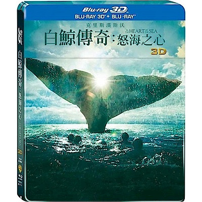 白鯨傳奇:怒海之心 3D+2D 雙碟鐵盒版 藍光  BD