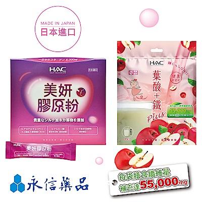 HAC 靚妍窈窕組(美妍膠原粉(30包/盒)+紅潤丰采高鐵奶昔(150公克/袋))