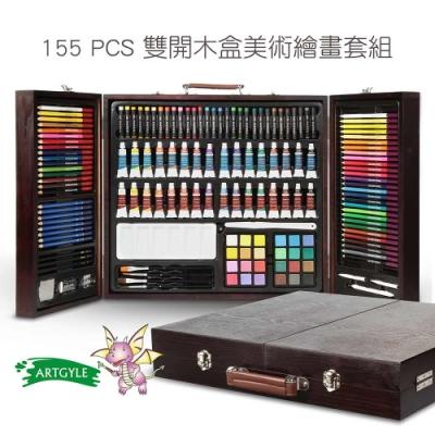 【ARTGYLE】155 PCS 雙開木盒美術繪畫套組(155件/套)