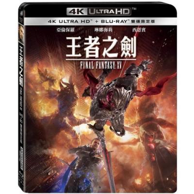太空戰士 王者之劍 4K UHD+BD 雙碟限定版 藍光 BD