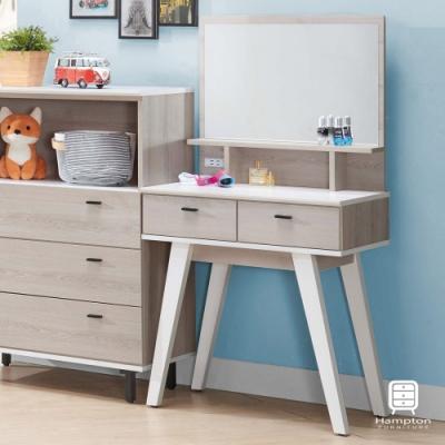 Hampton柯蒂斯系列化妝桌-67x45.5x138cm