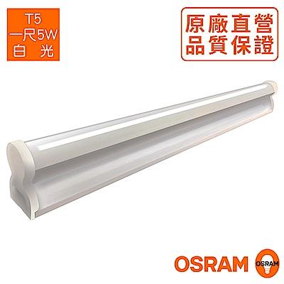 歐司朗OSRAM LEDVANCE 星亮 1尺5W LED支架燈-白光4入組