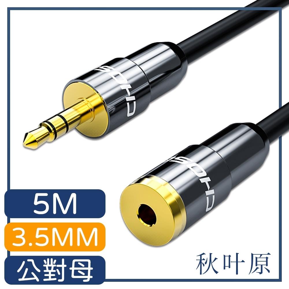 日本秋葉原 3.5mm公對母電腦耳機音源延長線 5M