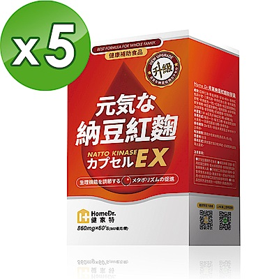 HomeDr.元氣納豆紅麴軟膠囊5盒(60顆/盒;共300顆)