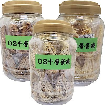 千層手工蛋捲 400g±5% (24塊/罐) (咖啡/原味/芝麻) 水滴蛋捲