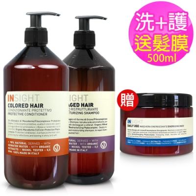 INSIGHT茵色 洗護髮超值組(900mlX2入)-送短效500ml髮膜