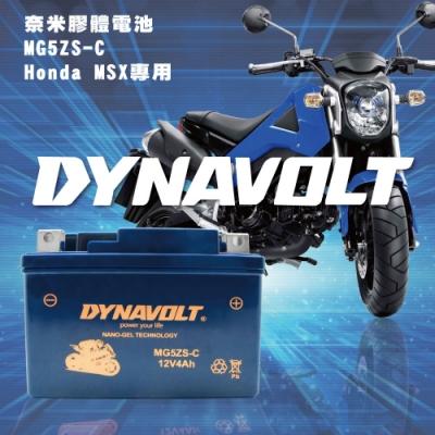 【藍騎士】MG5ZS-C奈米膠體電池等同YUASA湯淺YTZ5S