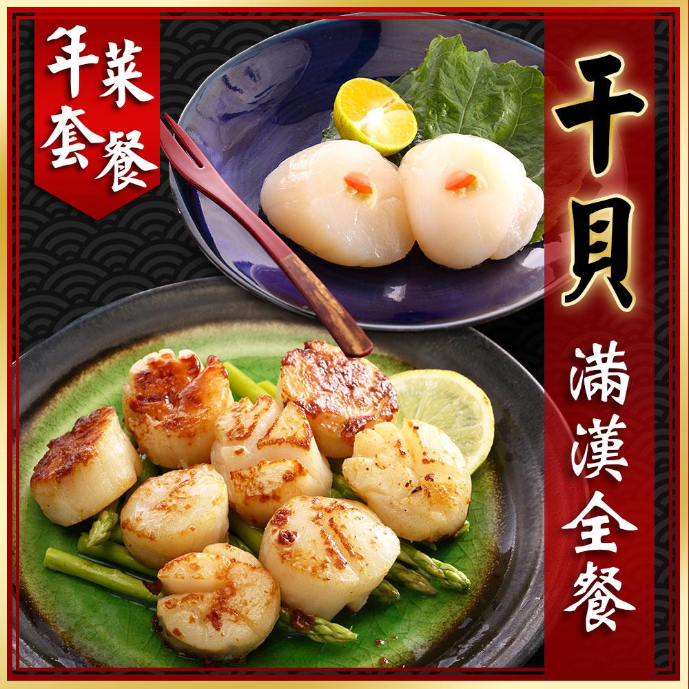 【海鮮王 年菜套餐】干貝滿漢全餐 1套組(北海道3S干貝500G*1+野生大干貝450G*