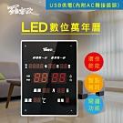 羅蜜歐 大型直式12/24小時制LED電子萬年曆掛鐘