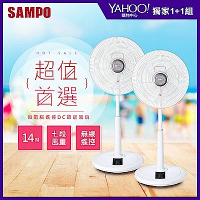 (超值2入組)SAMPO聲寶 14吋微電腦遙控DC風扇SK-FH14DR