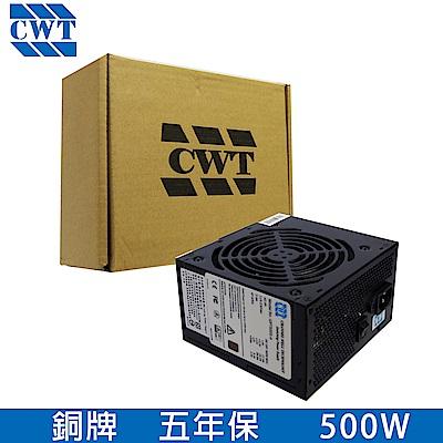CWT 僑威 GPT500S-A 500W 80 PLUS 銅牌 電源供應器