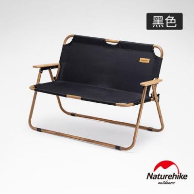 Naturehike 舒野戶外便攜式質感木紋雙人折疊椅 釣魚椅 休閒椅 黑色-急