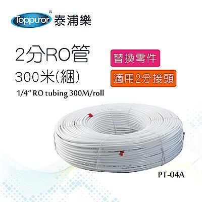 【Toppuror 泰浦樂】2分RO管300米(PT-04A)
