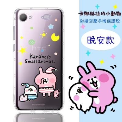 【卡娜赫拉】HTC Desire 12 防摔氣墊空壓保護套(晚安)
