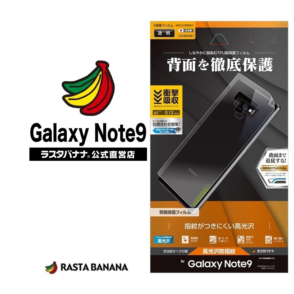 RASTA BANANA Galaxy Note9 3D全滿版背面保貼