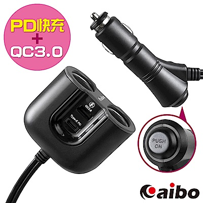 aibo ABP211 超急速帶線車用充電器(PD閃充+QC3.0+雙點菸孔)