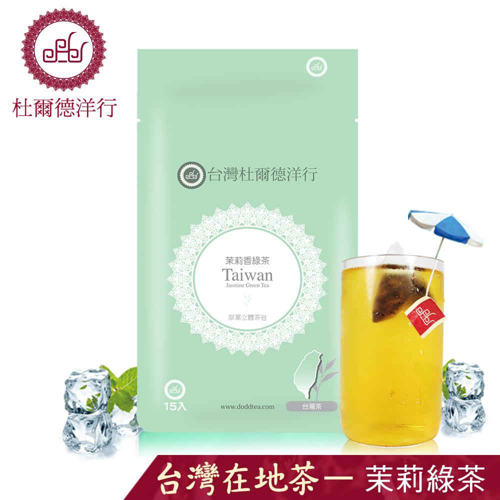 DODD 杜爾德洋行 茉莉綠茶 原葉立體茶包(15入)