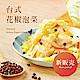 果貿吳媽家 台式花椒泡菜(4入免運組) product thumbnail 1