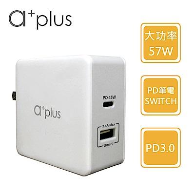 a+plus Type C+USB極速 筆電/手機/平板 萬用充電器 APD-57W