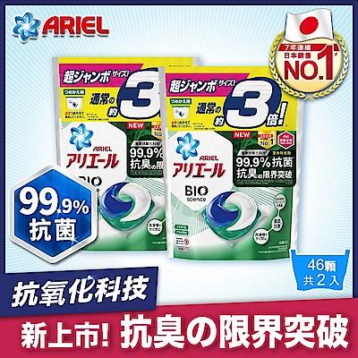 【日本ARIEL】新升級3D超濃縮『抗菌』洗衣膠囊/洗衣球 46顆袋裝 X2 (室內晾衣型)