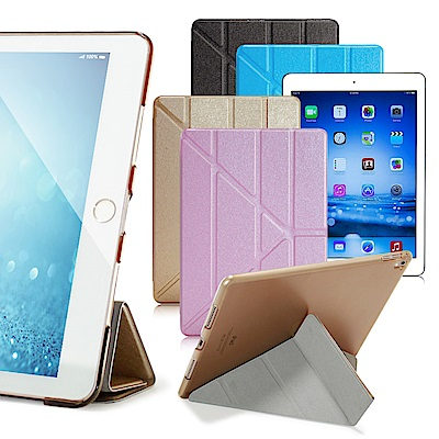 For iPad Air  用 冰晶蜜絲紋超薄Y折保護套