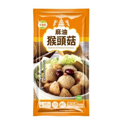 旺意香-猴頭菇養生湯品(700g) 8包任選 (麻油/薑母/十全)蛋素