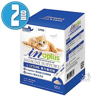 IN-PLUS 贏 L-LYSINE 貓用離胺酸( 1 g x  30 包入) X  2 盒