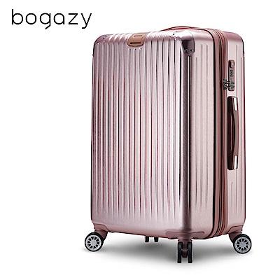 Bogazy 靜秘琉光 25吋可加大拉絲紋防爆拉鍊行李箱(玫瑰金)
