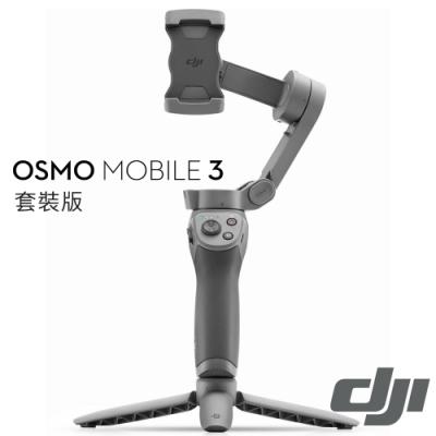 ◤贈Osmo Shield◢DJI Osmo Mobile 3 手機雲台 套裝版-公司貨