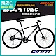 GIANT ESCAPE 1 DISC都會運動健身車(2021年式) product thumbnail 1