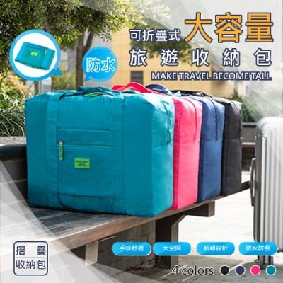 【Lebon life】2入/可折疊旅行收納袋(可肩背 行李拉桿包 託運袋 登機袋 收納袋 手提袋 旅行袋 大容量 衣物收納 棉被收納)