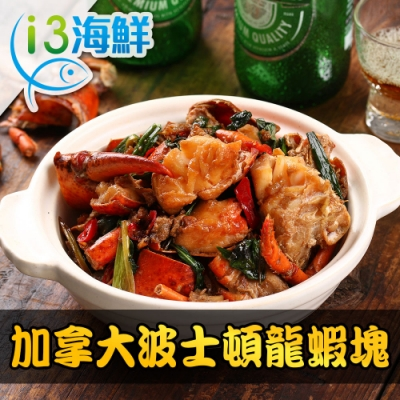 【愛上海鮮】加拿大鮮凍波士頓龍蝦塊6盒組(300g±10%/盒)