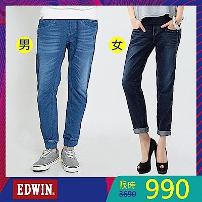 [時時樂限定] EDWINxSOMETHING 男女款牛仔褲(兩款)
