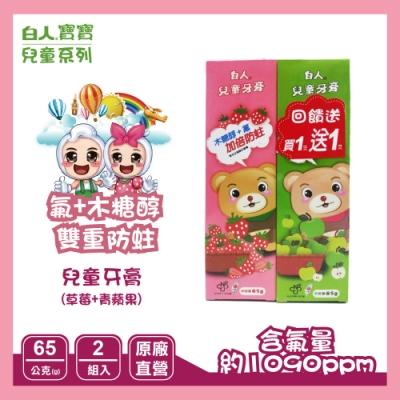 白人兒童牙膏65g(1+1) (草莓+蘋果)