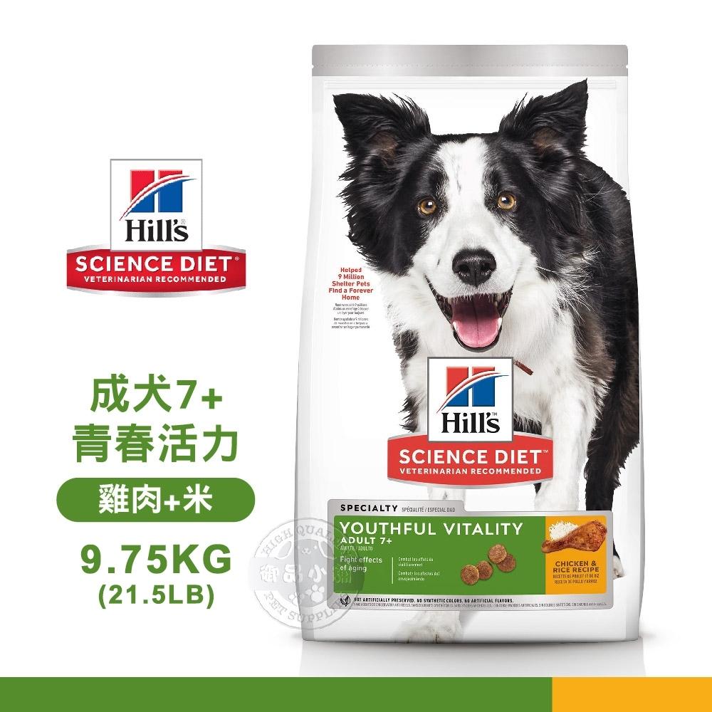 [送贈品] Hills 希爾思 10774 成犬7歲以上 青春活力 雞肉米 9.75KG 寵物 狗飼料