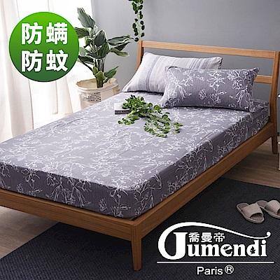 喬曼帝Jumendi 天然防螨防蚊單人床包組(採用Greenfirst技術)-灰調細語
