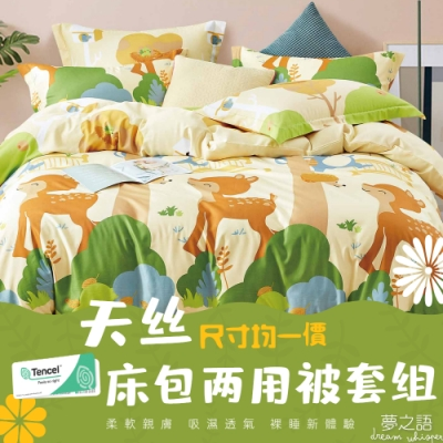 (限時下殺)夢之語-頂級天絲鋪棉兩用被床包組-單/雙/大均價