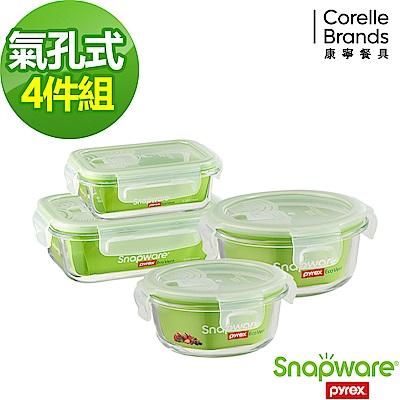 Snapware康寧密扣 甜蜜野餐氣孔式保鮮盒四件組(406)