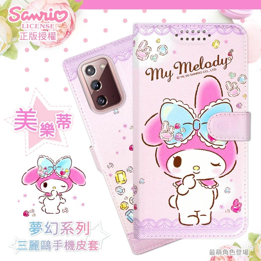 【美樂蒂】三星 Samsung Galaxy Note20 5G 夢幻系列彩繪可站立皮套