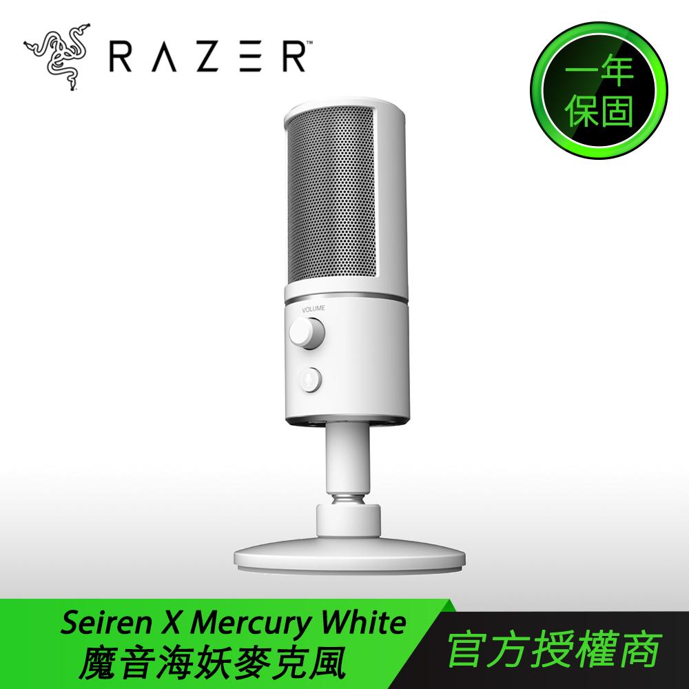 Razer Seiren X Mercury White 魔音海妖 實況電競麥克風(白)