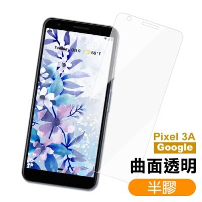 Google Pixel 3A 高清晰 曲面透明半膠 9H鋼化玻璃膜 保護貼 ( GooglePixel3A保護貼 Pixel3A保護貼 GooglePixel3A )