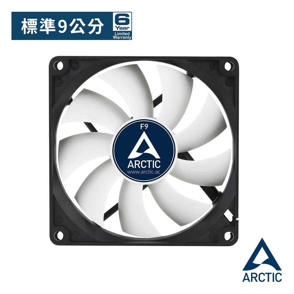 【ARCTIC】F9 系統散熱風扇 (9公分)