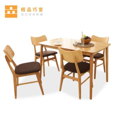 【輕品巧室-綠的傢俱集團】日式簡約原樸餐桌椅(一桌四椅)