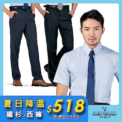 【時時樂限定】范倫提諾夏日職場降溫西褲/襯衫(8款任選)