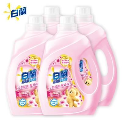 白蘭 含熊寶貝馨香精華洗衣精瓶裝4入/箱_多款可選