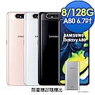 Samsung Galaxy A80(8G/128G)6.7吋八核三鏡頭智慧手機