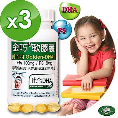 赫而司 金巧軟膠囊LifesDHA藻油(升級版+PS)(60顆/罐*3罐組)